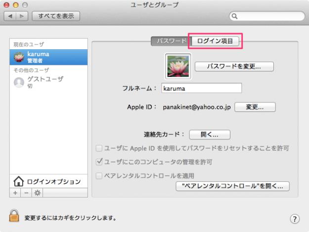 mac-app-startup-03