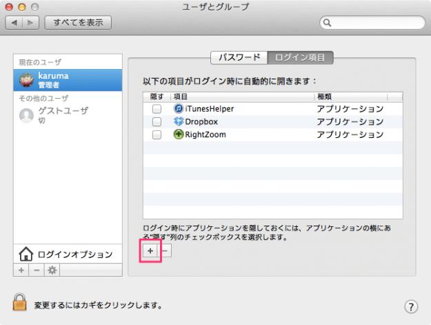 mac-app-startup-04
