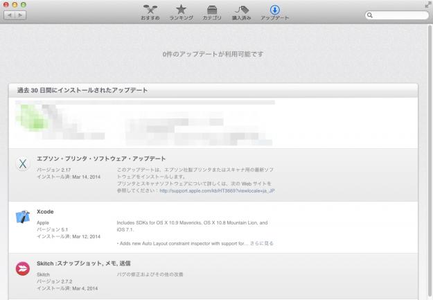 mac-app-store-update-05