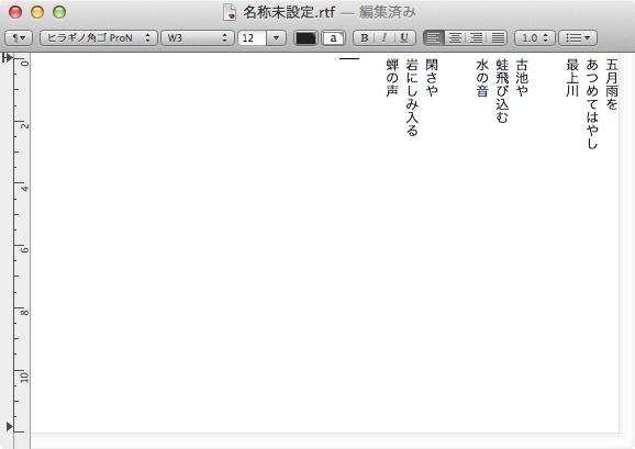 mac-app-text-edit-format-05