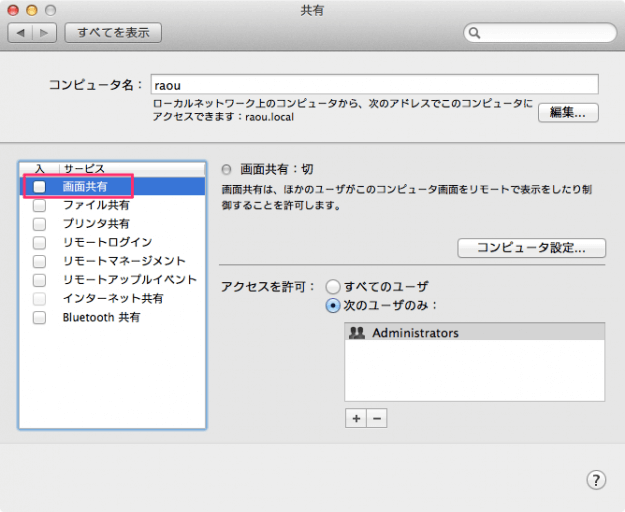 mac-ios-app-vnc-viewer-03