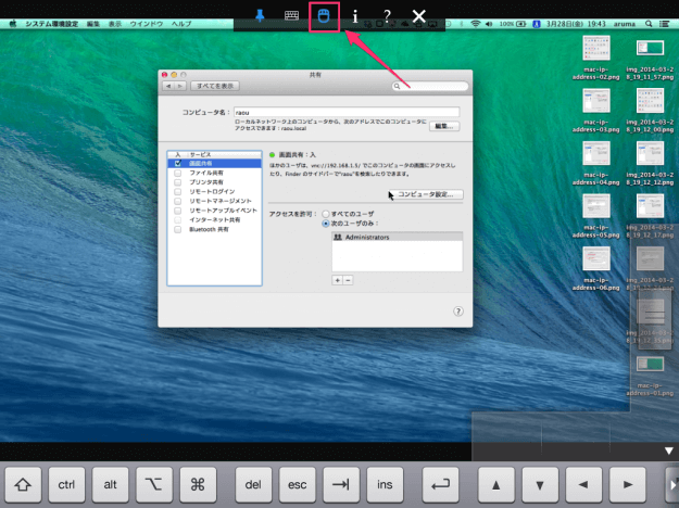 mac-ios-app-vnc-viewer-13