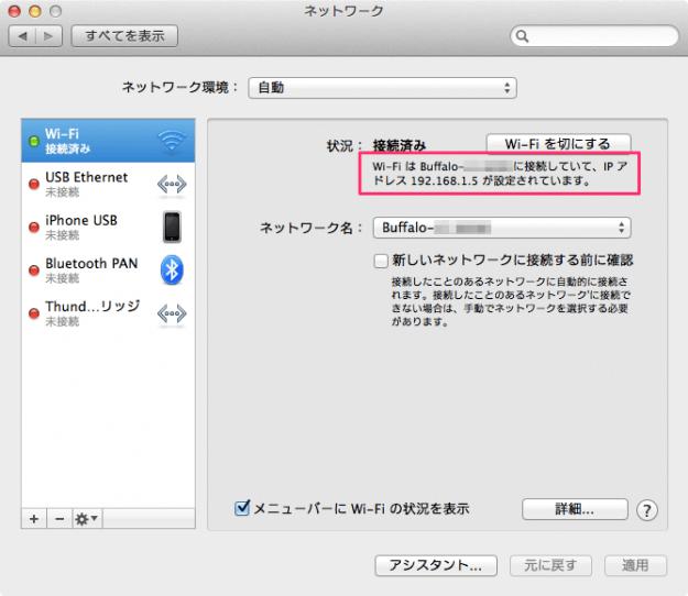 mac-ip-address-03