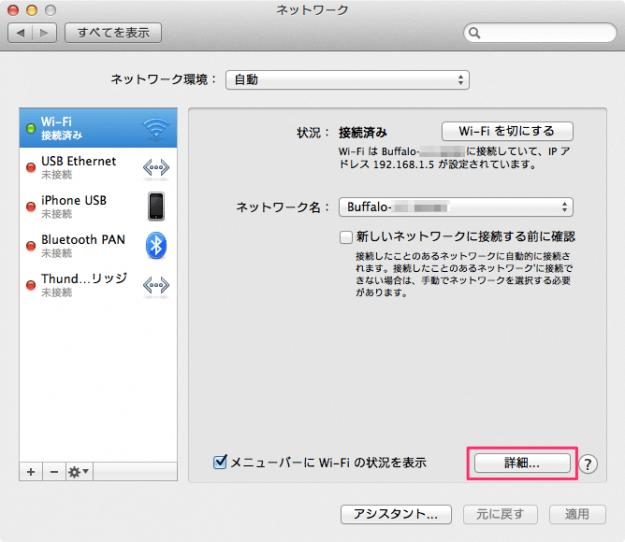 mac-ip-address-04