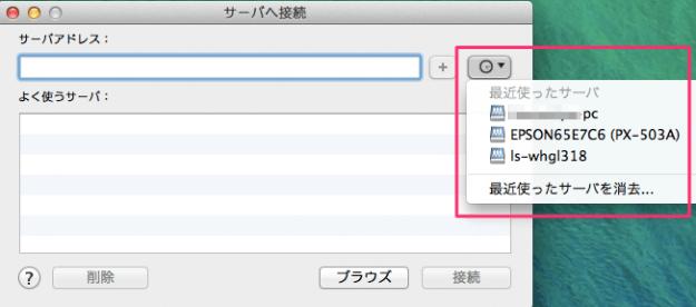 mac-mount-windows-share-folder-03