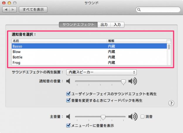 mac-sound-alert-03