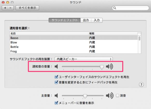 mac-sound-alert-04