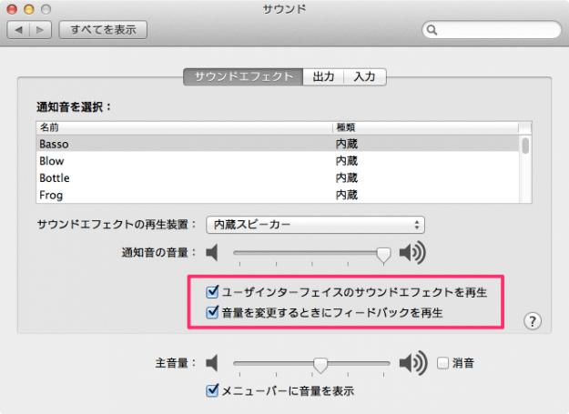 mac-sound-alert-05