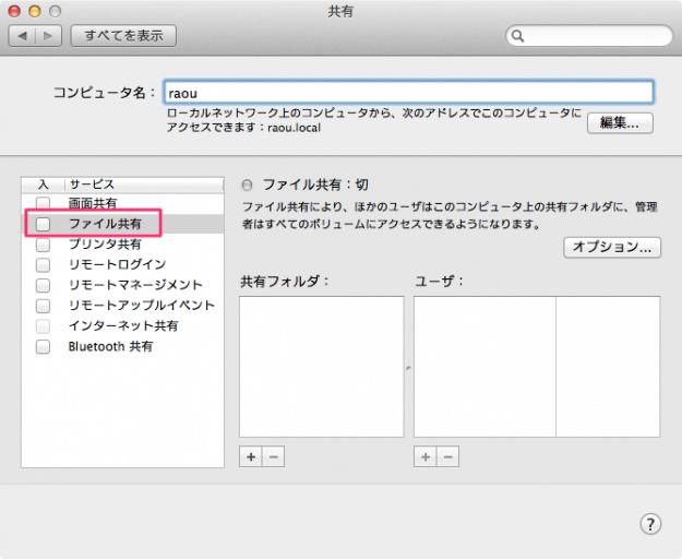 mac-windows-file-sharing-03