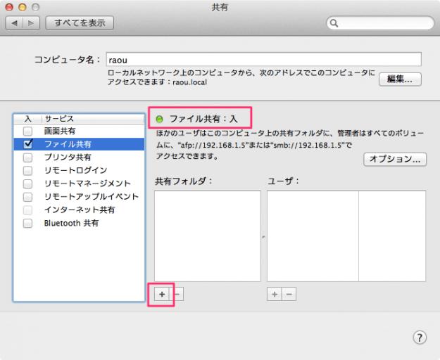 mac-windows-file-sharing-04
