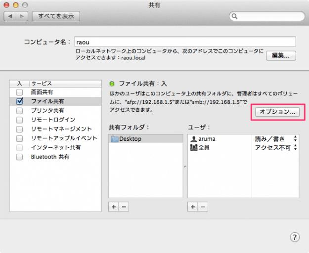 mac-windows-file-sharing-06