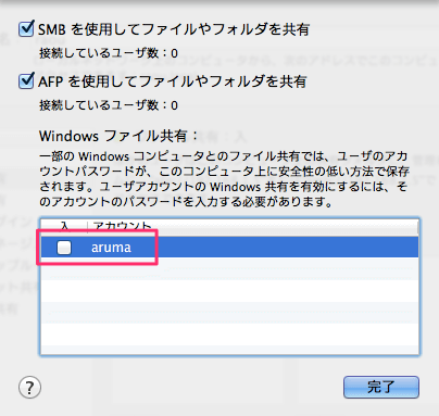 mac-windows-file-sharing-07
