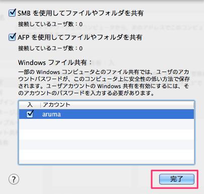 mac-windows-file-sharing-09