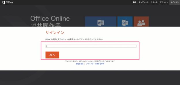 microsoft-office-online-02