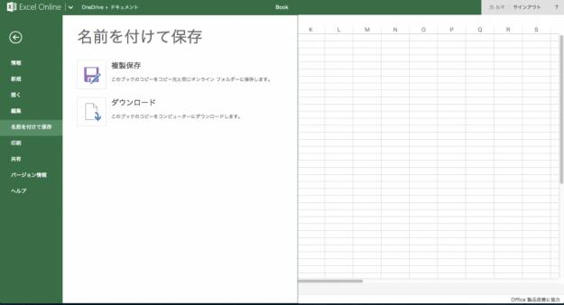 microsoft-office-online-10