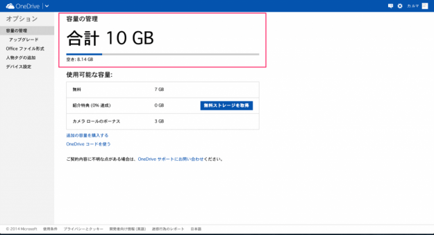 onedrive-free-space-05