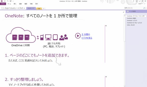 win-app-onenote-08