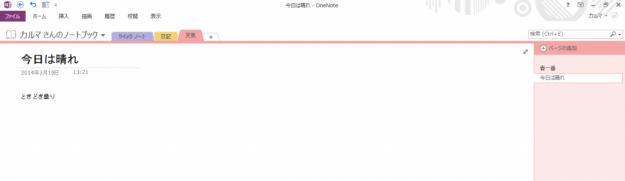 win-app-onenote-13