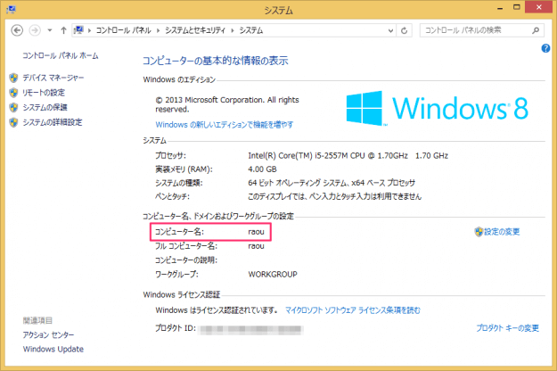 windows8-find-computer-name-06