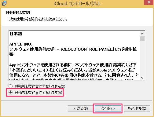 windows8-icloud-05