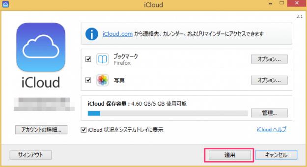 windows8-icloud-12