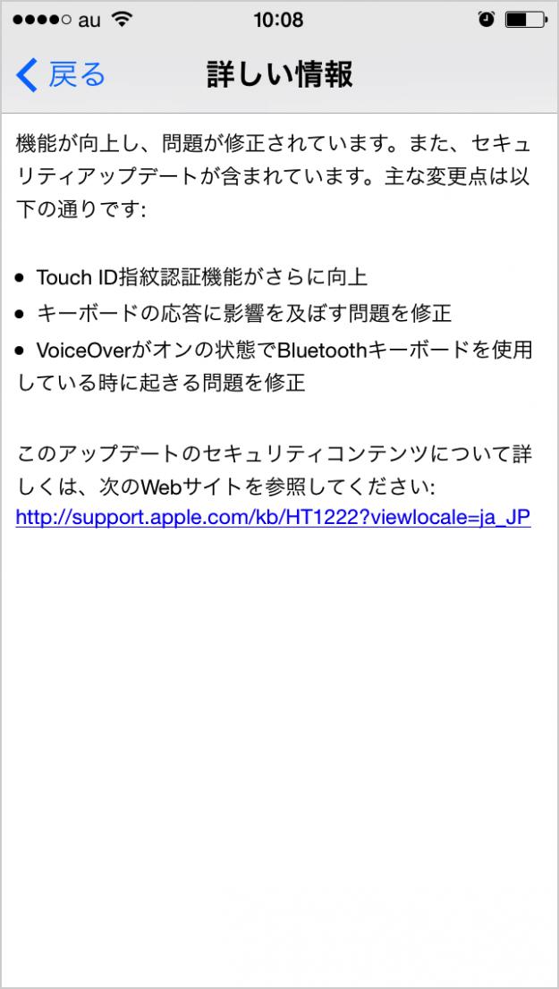 apple-ios-7-1-1-02