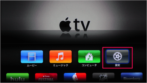 apple-tv-itunes-store-sign-in-out-01