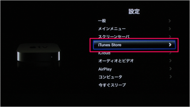 apple-tv-itunes-store-sign-in-out-02
