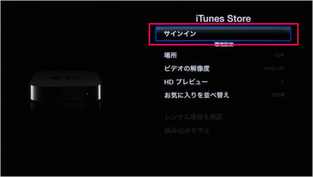 apple-tv-itunes-store-sign-in-out-03