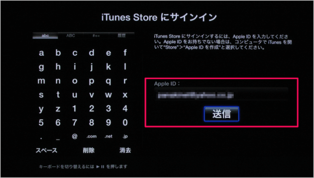 apple-tv-itunes-store-sign-in-out-04