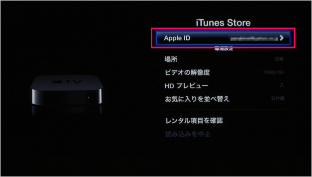 apple-tv-itunes-store-sign-in-out-07