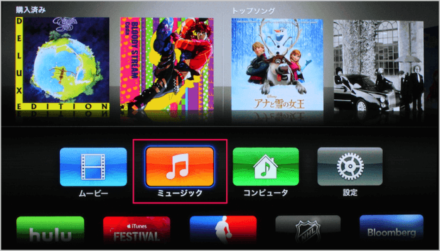 apple-tv-play-purchased-music-01