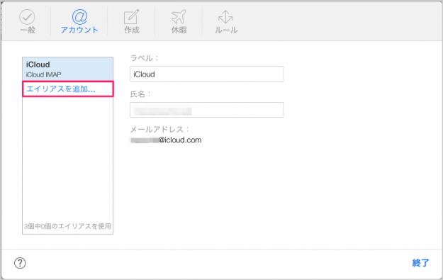 create-icloud-email-aliases-06