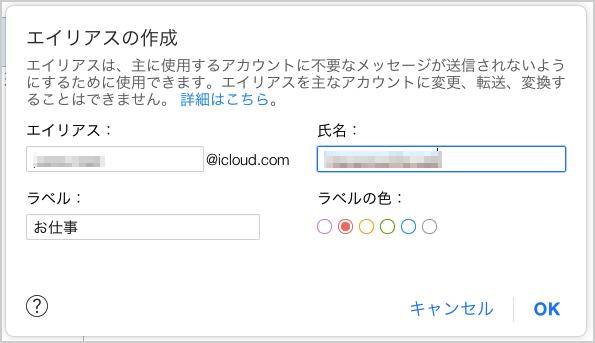 create-icloud-email-aliases-07