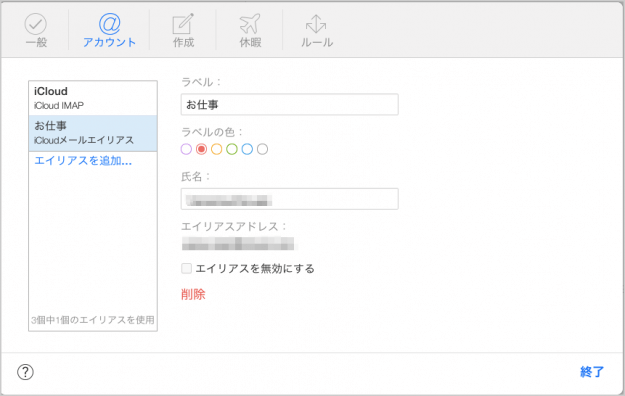 create-icloud-email-aliases-09