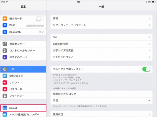 icloud-find-iphone-ipad-09