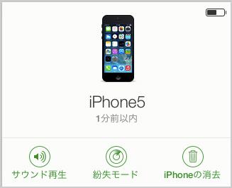 icloud-find-iphone-ipad-19
