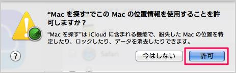 icloud-find-mac-04