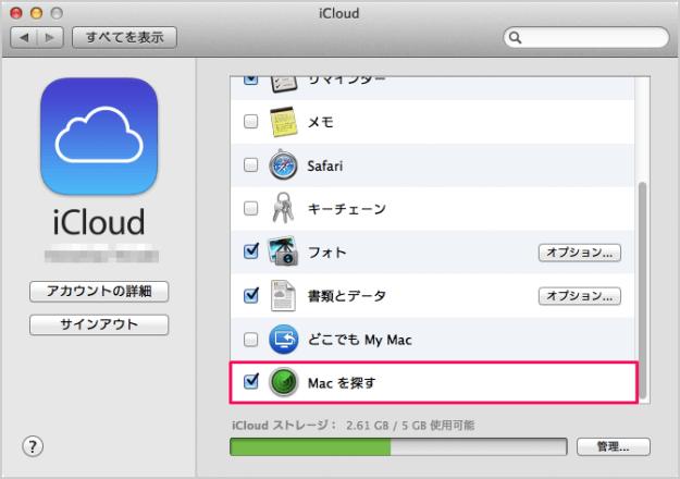 icloud-find-mac-05