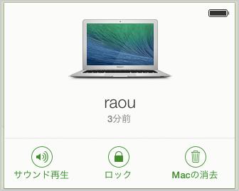 icloud-find-mac-12