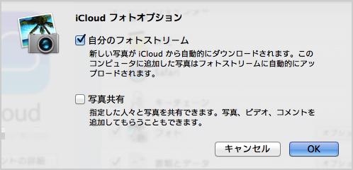 icloud-photostream-04