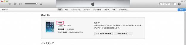 ipad-name-10