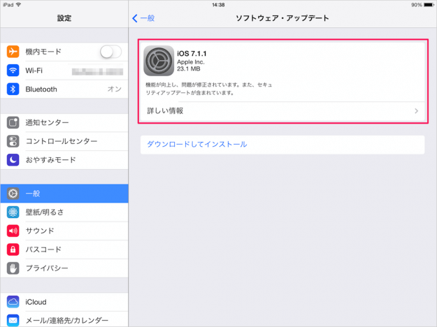 ipad-software-update-04
