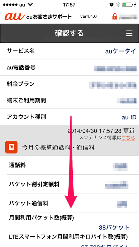 iphone-au-packet-threshold-03