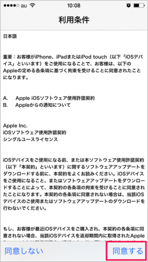 iphone-software-update-06