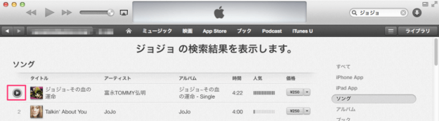 itunes-music-download-09
