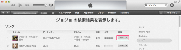 itunes-music-download-10