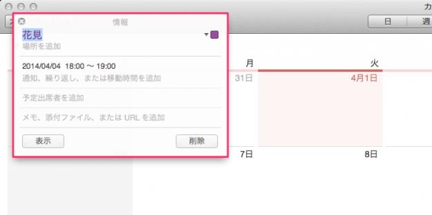 mac-app-calendar-05