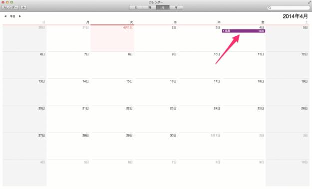 mac-app-calendar-06