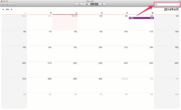 mac-app-calendar-12